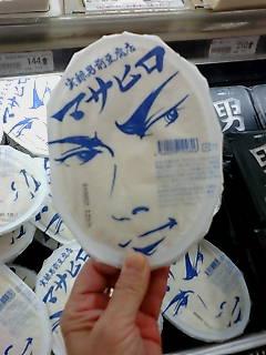 masahiro1.jpg